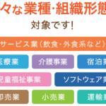 6月30日まで!【IT導入補助金】でWEBサイトを100万円まで補助!