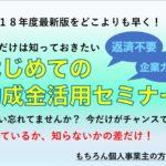 【参加無料】平成30年度 助成金・補助金活用説明会を開催します!