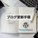 WordPressのブログ更新手順について